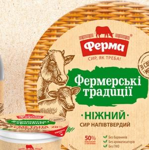 «Фермерские традиции» ― новая линейка молочной продукции от ТМ «Ферма»