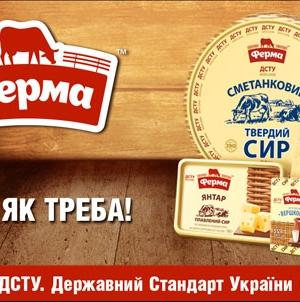 Качество сыра ТМ «Ферма» подтверждено потребительской экспертизой «Харьковстандартметрология»