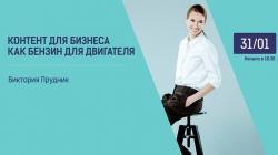 Мастер-класс: «Контент для бизнеса как бензин для двигателя»
