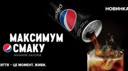 Компания PepsiCo представляет в Украине новую Pepsi с максимумом вкуса и минимумом калорий