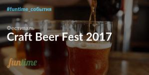 Craft Beer Fest: на ВДНГ соберутся лучшие производители крафтового пива