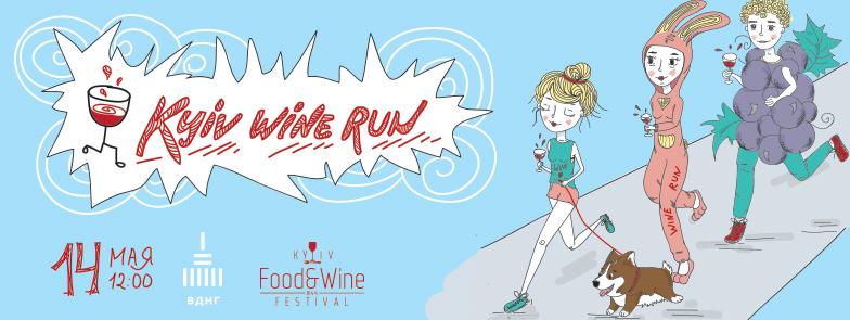 wine_run_784x295