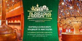 У Львові відбудеться відкриття музейно-культурного комплексу «Львіварня»
