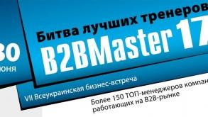 Кто опять затеял Битву тренеров по менеджменту и продажам или ТОП-20 практик лидерства в В2В-бизнесе 2017