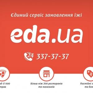 Eda.ua вместе с балтийской Foodout создали одну из крупнейших восточноевропейских компаний по доставке еды