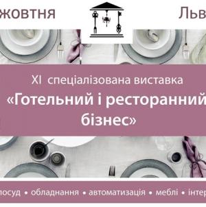 ХІ Спеціалізованa виставкa «Готельний та ресторанний бізнес – 2017»