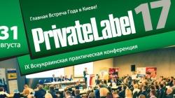 Где найти партнеров?  PrivateLabel-2017: Украина и мир