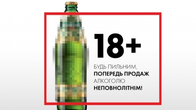 Украинские пивовары провели Всемирный день ответственного потребления пива