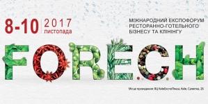 Международный экспофорум ресторанно-отельного бизнеса FoReCH 2017