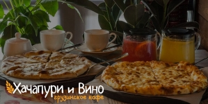 В ТРЦ Ocean Plaza откроется ресторан грузинской кухни