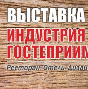Специализированная выставка ресторанно-гостиничного бизнеса, дизайна и интерьера «Индустрия гостеприимства»