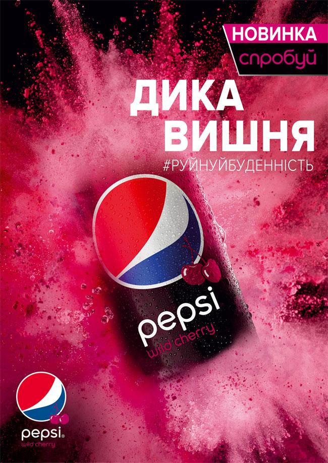 pepsi-cherry860