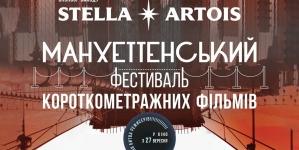 Stella Artois поддержит Манхэттенский фестиваль короткометражного кино в Украине