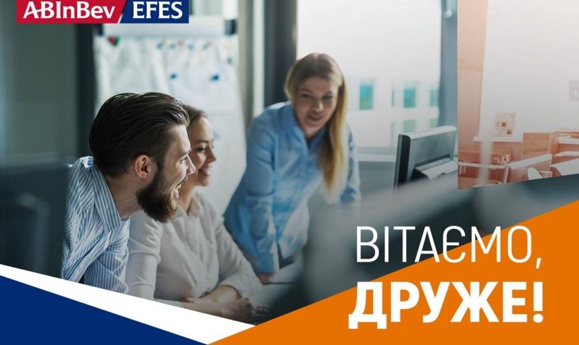 AB In Bev Efes_Career_Facebook_2