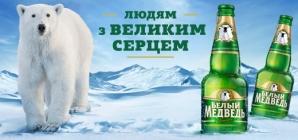 «Белый Медведь» возвращается на украинский рынок