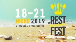 Компания AB InBev Efes Украина выступит партнером InRestSummerFest 2019