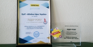 Харьковская пивоварня компании AB InBev Efes Украина заняла первое место в конкурсе «Лидер года в сфере управления рисками»