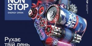 Механика бесперебойной энергии, summer edition:  стартовала сезонная рекламная кампания энергетического бренда NON STOP