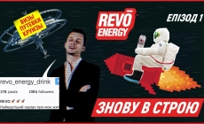 Запуск ракеты II сезона мини-сериала о приключениях Космонавта и Банки Revo!