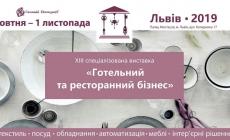 ХІІІ Спеціалізована виставка «Готельний та ресторанний бізнес – 2019»