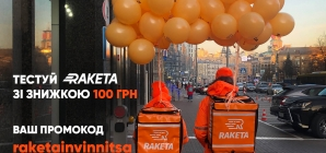 Raketa запустилася у Вінниці
