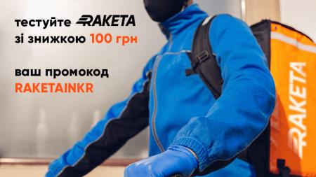У Кривому Розі розпочав роботу сервіс доставки Raketa