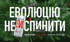 Альтернативний шлях еволюції: стартувала рекламна кампанія від першого натурального енергетика NON STOP Evo