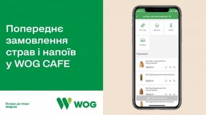 WOG запустив сервіс попереднього замовлення страв і напоїв