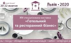 20-22 жовтня у Львівському палаці мистецтв відбудеться  XIV спеціалізована виставка «Готельний та ресторанний бізнес»