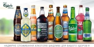 Carlsberg Ukraine отримала 22 нагороди на міжнародному конкурсі від «Укрпиво»
