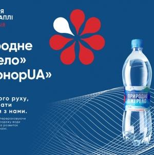 «Крапля до краплі» – партнерство заради життя. Провідний бренд артезіанської води «Природне Джерело» та піонер донорського руху в Україні «ДонорUA» розпочинають довгострокову співпрацю