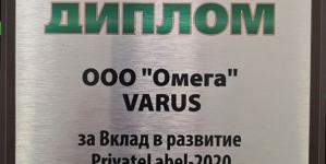 VARUS отримав нагороду PRIVATELABEL 2020