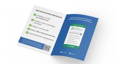 Новинка! Скретч-карти правової впевненості LEX!