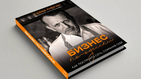 Український ресторатор Савва Лібкін випустить книгу «Бізнес по-одеськи»