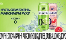 Новинка від BALTIKA 0 – «BALTIKA 0 Смак Лайм»