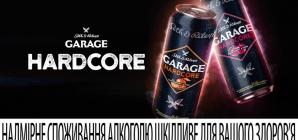 S&R Garage запускає 2 нові хардкорні смаки