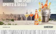 Somersby запускає нову лінійку