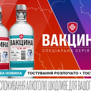 Термінові новини: в Україні з'явилася власна «ВАКЦИНА»