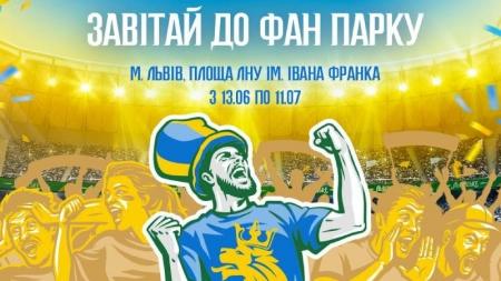 У Львові відкривається фан-парк для футбольних вболівальників