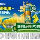 Готуємось до Євро разом: «Львівське» випускає лімітований сорт «Львівське Фанатське»