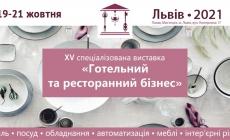 XV спеціалізована виставка «Готельний та ресторанний бізнес»
