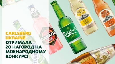 Компанія Carlsberg Ukraine отримала 20 нагород на міжнародному конкурсі від «Укрпива»