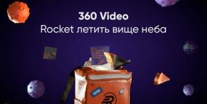 Rocket доставили побажання українців у стратосферу